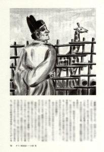小説すばる 小前亮さんの小説「キリン航海記」挿絵2