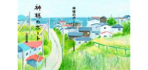 東京装画賞2016 入選作品 「神様のボート」
