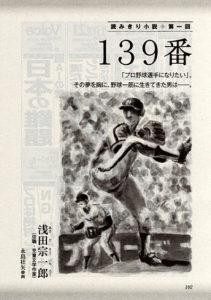 月刊誌『PHP』5月号、浅田宗一郎さんの小説「139番」_1