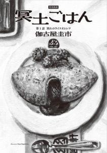 伽古屋圭市さんの小説「冥土ごはん」挿絵