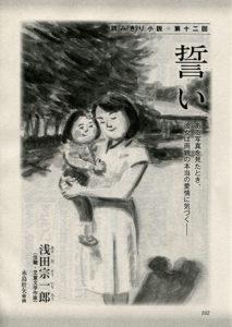 PHP研究所「PHP」浅田宗一郎さんの小説「誓い」扉絵