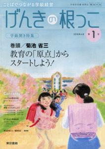 東京書籍 「げんきの根っこ」表紙
