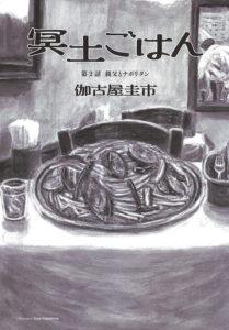小学館 STORY BOX 伽古屋圭市さんの小説「冥土ごはん」扉絵