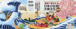 三省堂 「英語で案内する 日本の伝統・大衆文化辞典」装画全体