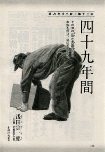 php_四十九年間