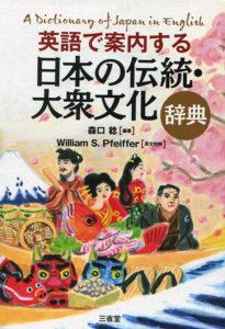 三省堂 「英語で案内する 日本の伝統・大衆文化辞典」装画