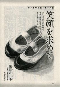 『PHP』浅田宗一郎さんの小説「笑顔を求めて」扉絵