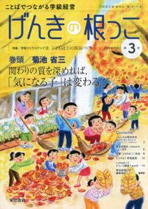 東京書籍 げんきの根っこ 第3号