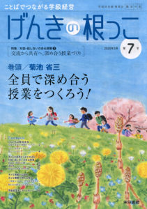 東京書籍『げんきの根っこ』第7号