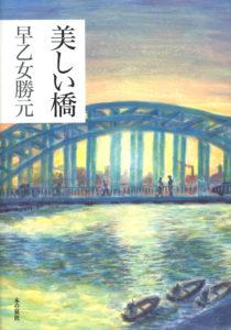 「美しい橋」早乙女勝元/著