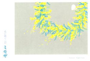 「花に聞くvol.17 ミモザ」展