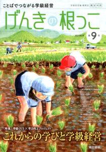 東京書籍『げんきの根っこ』表紙イラスト