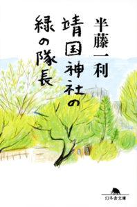 幻冬舎「靖国神社の緑の隊長」