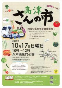 10月版「高津さんの市」チラシ_表